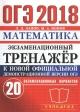 ОГЭ-2018 Математика. Экзаменационный тренажер 20 вариантов